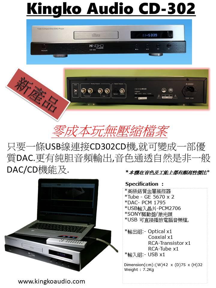 cd-302-c.jpg