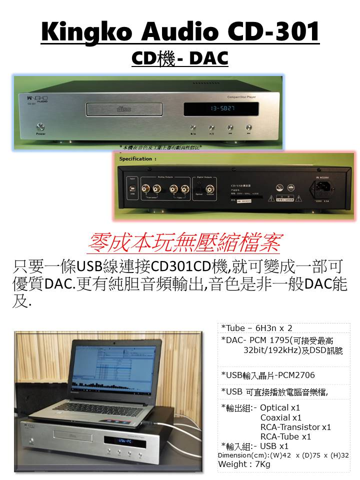 kingko-audio-cd-301-cweb-gj.jpg